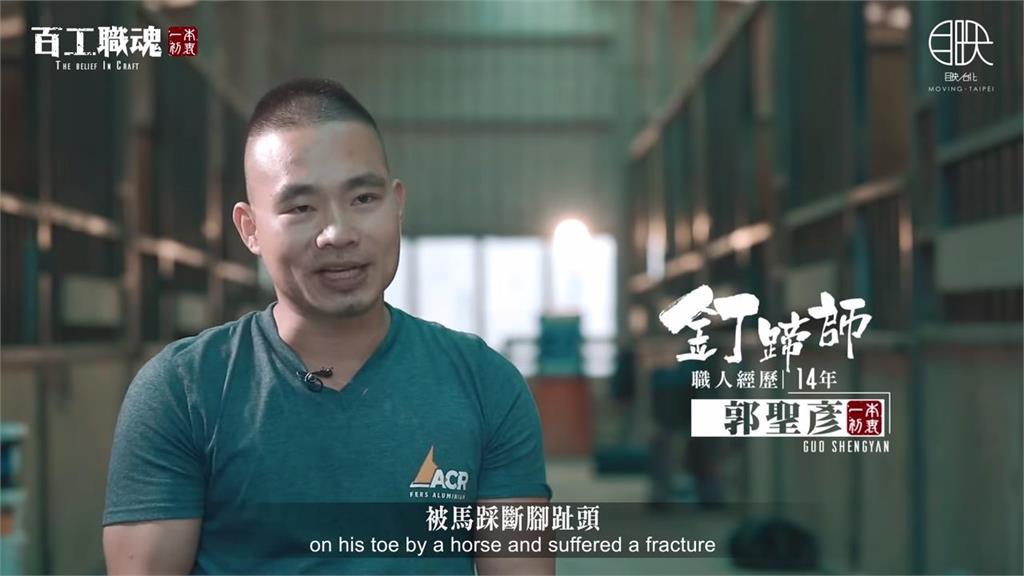 「馬的守護者」台灣工匠砸百萬學釘蹄:全是血腥與馬糞