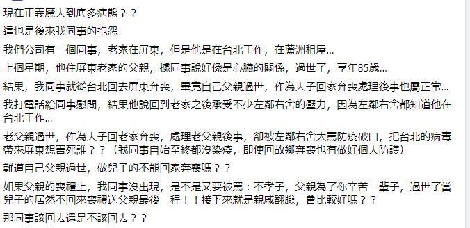 85歲父病歿 台北孝子回鄉奔喪!慘遭屏東鄰居怒罵:防疫破口、病毒