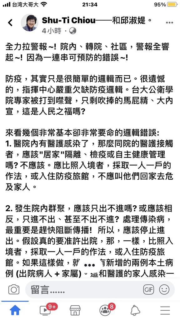 快新聞/邱淑媞批指揮中心防疫一連串錯誤 網怒嗆「封和平醫院30幾人死亡...怎有臉說別人」