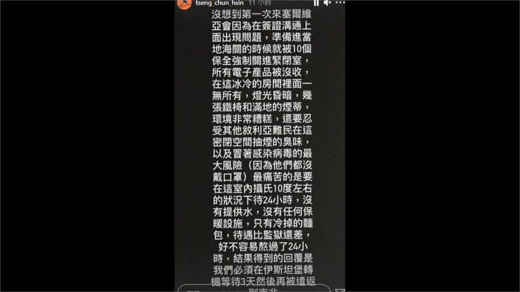 遭塞國海關扣押24hr 曾俊欣:待遇比監獄差