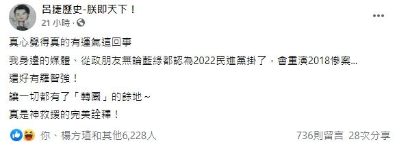 2022民進黨慘了?名師笑「還好有羅智強」!網:完美神救援
