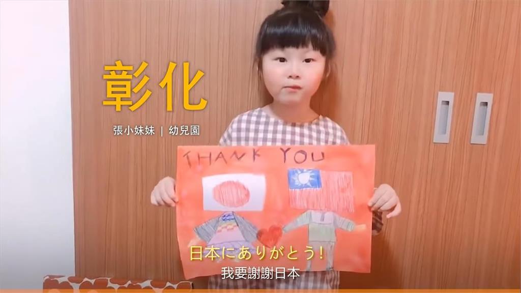 台日友好!銘記日本贈送124萬劑疫苗 網集百人影片致謝