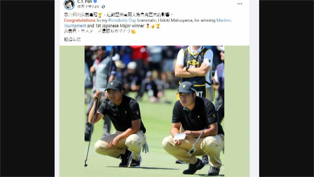 名人賽冠軍在日本掀旋風!   松山身價飆漲百億台幣