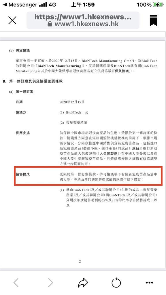 中國BNT可輸台?他戳破內幕:上海復星《銷售提成》僅中國、香港、澳門