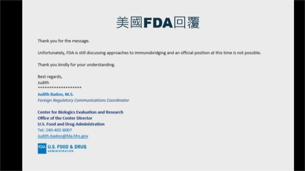 美FDA:免疫橋接尚無科學定論 指揮中心:非不可行