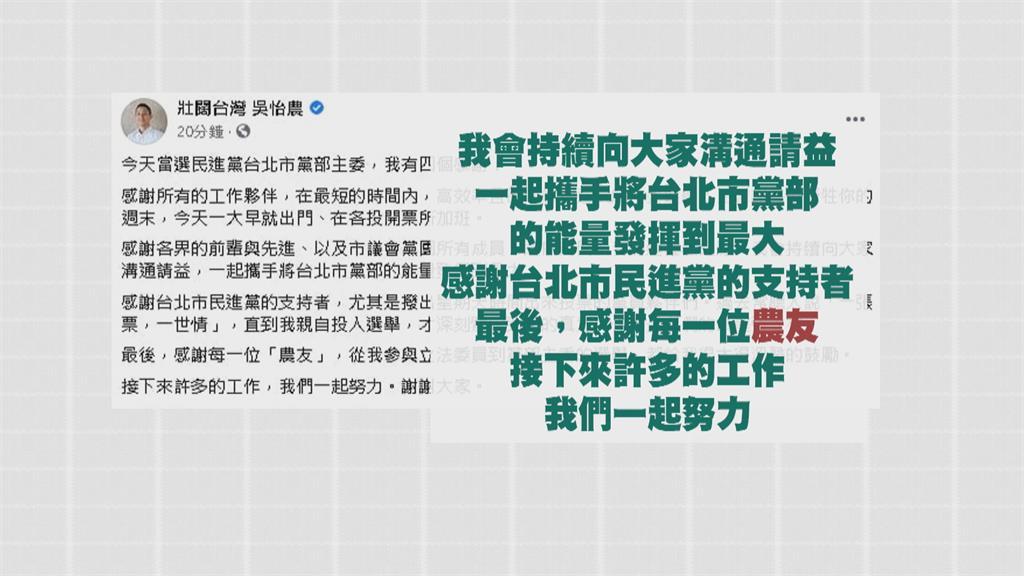 當選綠營北市黨部主委 吳怡農:會持續溝通請益