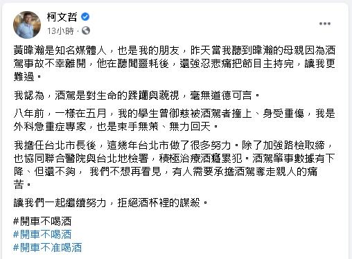 柯文哲同悲名嘴喪母之痛 黃暐瀚親回46字:願台灣不再有酒駕
