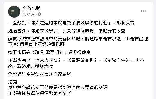 暖男變跟蹤狂?《消失的情人節》下檔半年遭砲轟 導演陳玉勳「被鞭屍」