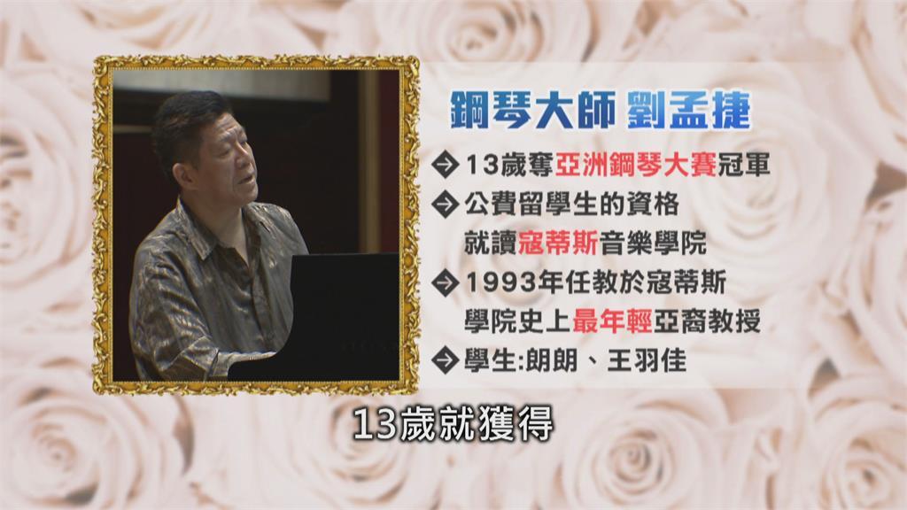 用生命與病魔搏鬥 鋼琴家劉孟捷4/17音樂會