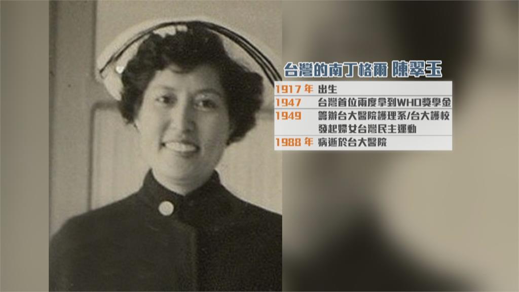 「台灣護理之母」陳翠玉紀念地標 於台大揭幕
