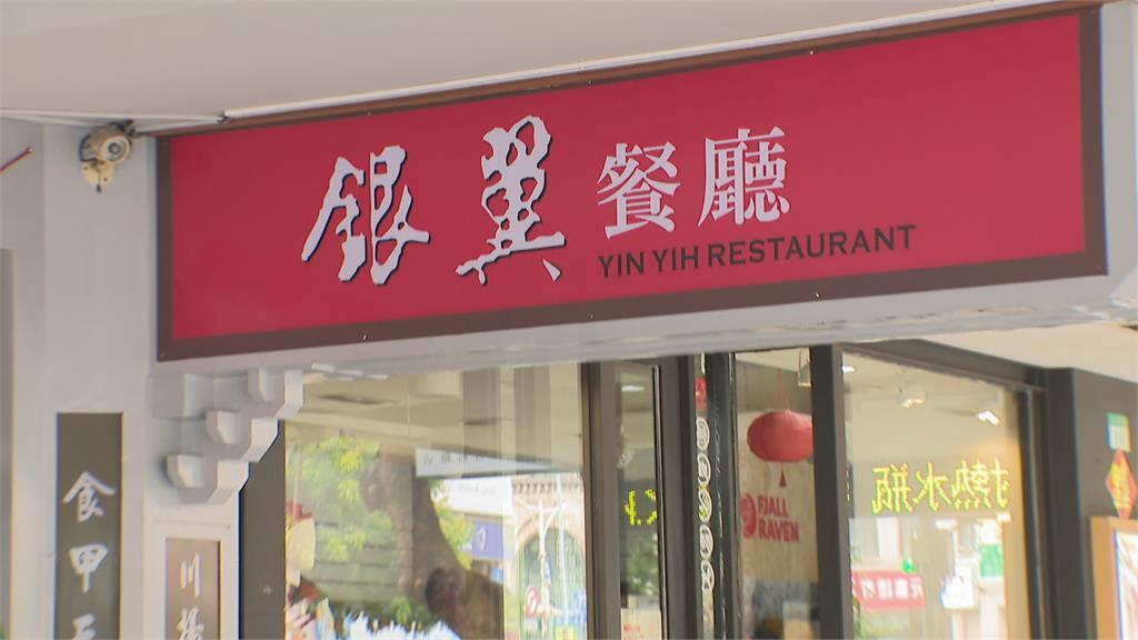 違反建築法規一度停業 老字號餐廳「高記」易地重新開張