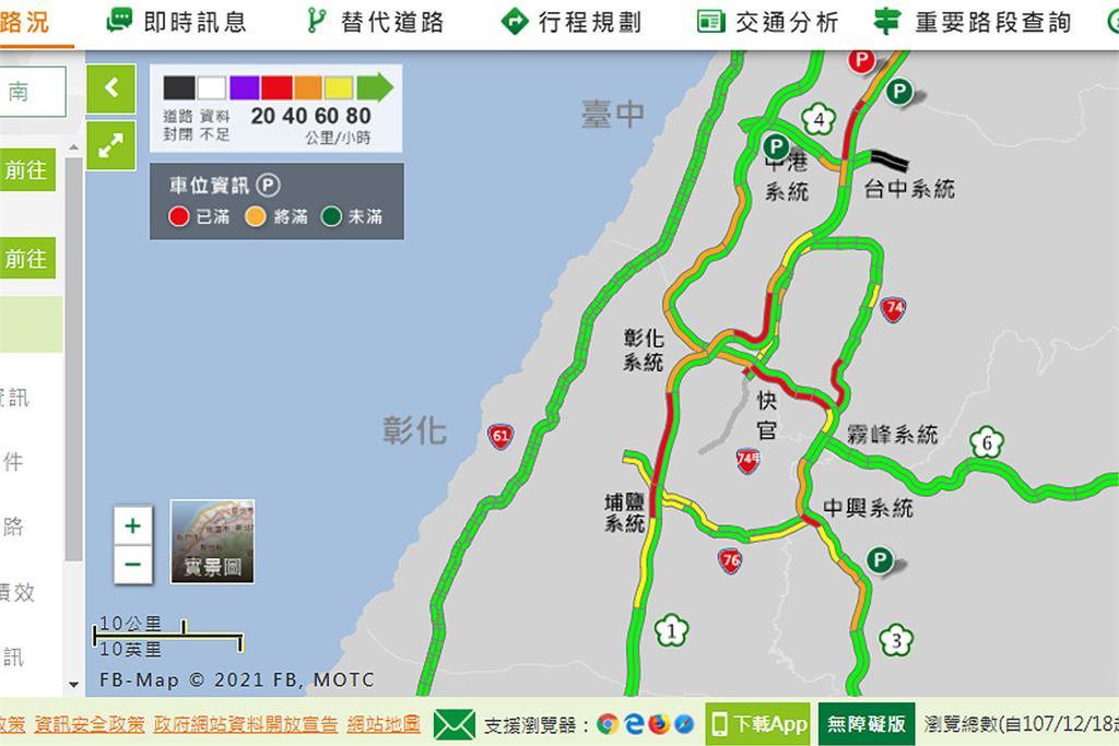 快新聞/清明連假首日南下湧車潮 國1王田、彰化路段時速不到40公里
