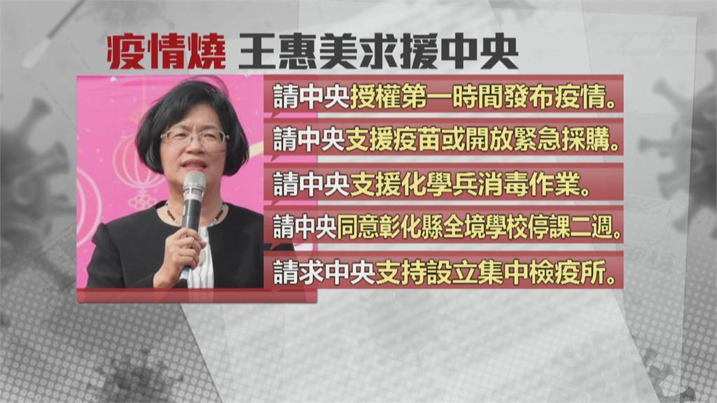 「葡萄媽媽」傳染社區歌唱班22人彰化疫情擴大 王惠美向中央求援