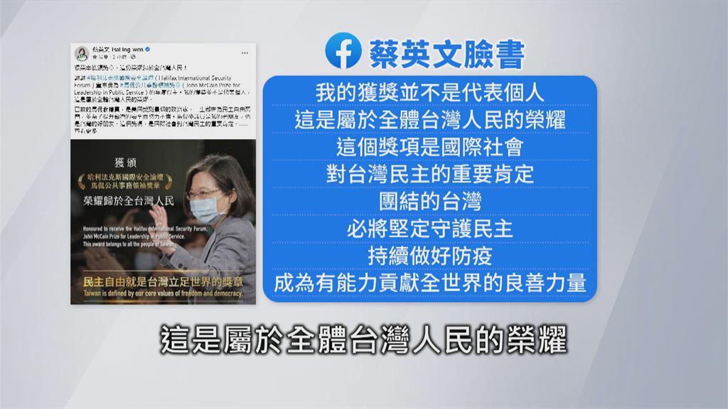 勇於對抗中國打壓! HFX論壇頒發「馬侃獎」給蔡總統