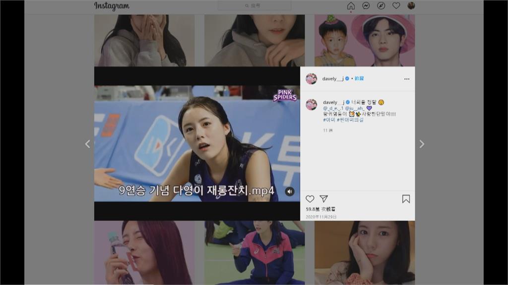 排球女神遭爆霸凌同學! 韓國隊身分遭取消