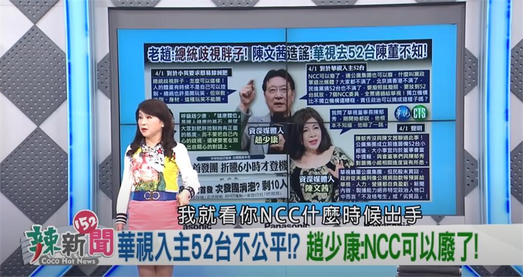全民筆讚/華視入主「52台」趙少康嗆廢NCC...周玉蔻竟秒認同?