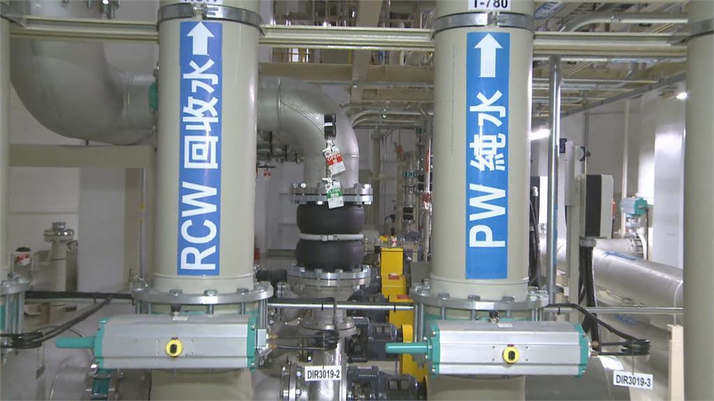 全球晶片荒仰賴台灣 我缺水國際關注節水、回收、開發水源... 科技廠搶救水資源