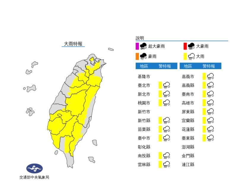快新聞/注意雷擊及強風! 全台16縣市大雨特報