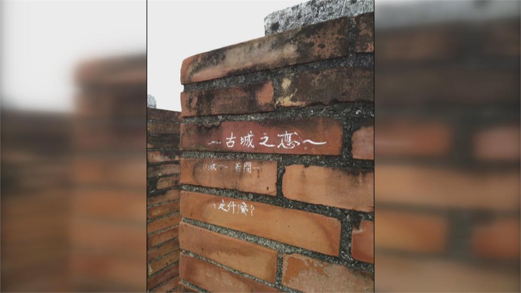 恆春古城被塗鴉 一旦查獲最高判5年 百餘年古蹟遭破壞 以文資法移送法辦