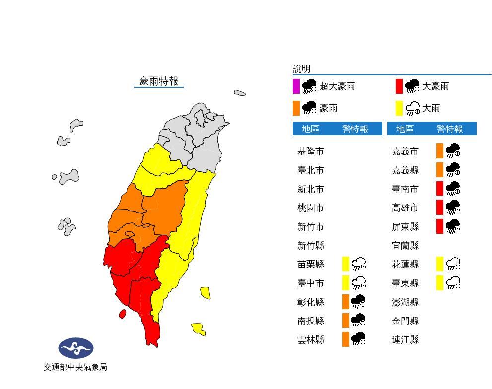 快新聞/滯留鋒面發威!中南部、東部共12縣市豪雨特報 慎防劇烈天氣