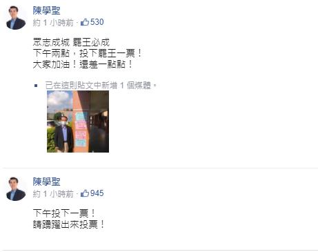 快新聞/陳學聖疑為「罷王」拉票急刪文 依法最高可罰500萬