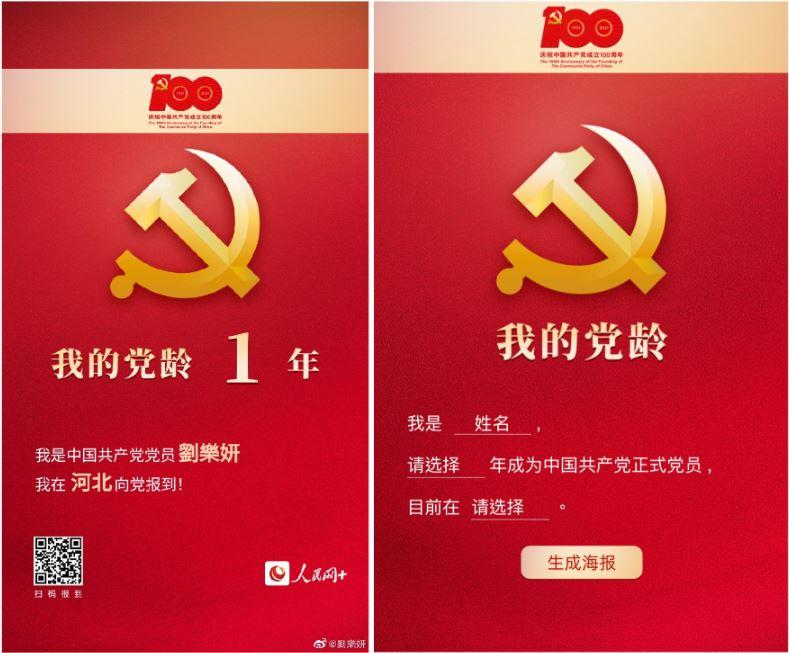 高調樂喊「我是共產黨員」是假的!劉樂妍:解放軍鍵盤部隊是真的