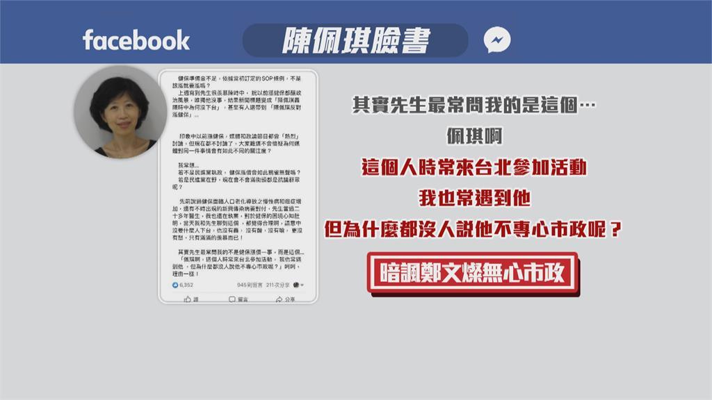 「這個人」一直跑台北... 柯P暗指鄭文燦無心市政?