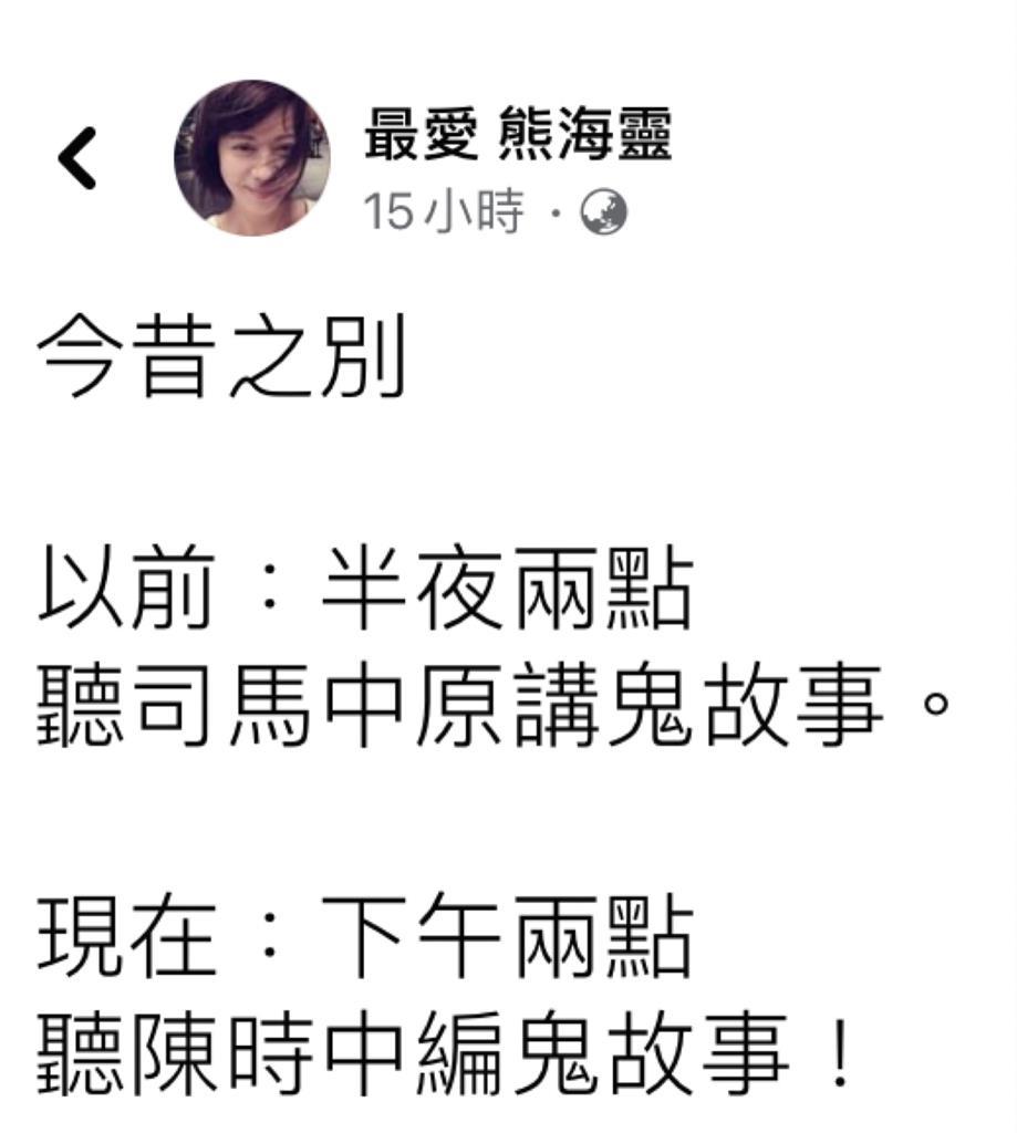 「鋼鐵韓粉」熊海靈開大砲!暗諷陳時中「編鬼故事」 網酸:刷存在感