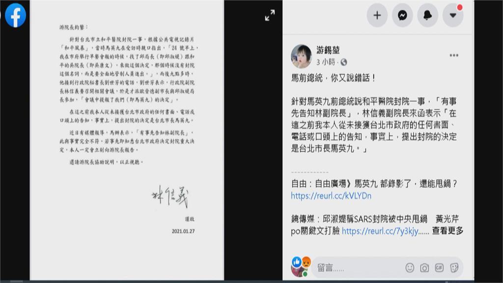 馬英九嗆游錫堃該檢討 林信義:是馬提出封院!