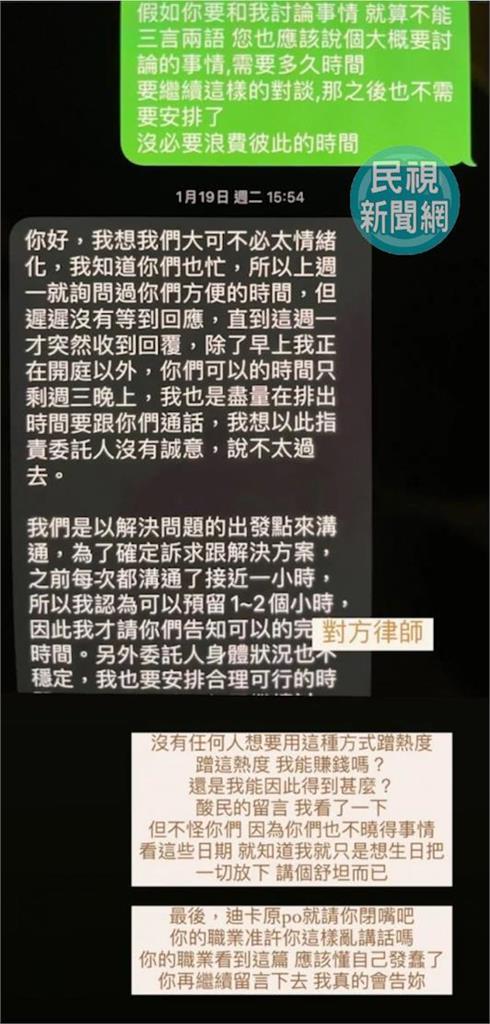 獨/美甲師控鄧福如出軌被罵爆 曝「律師對話圖」開戰網友