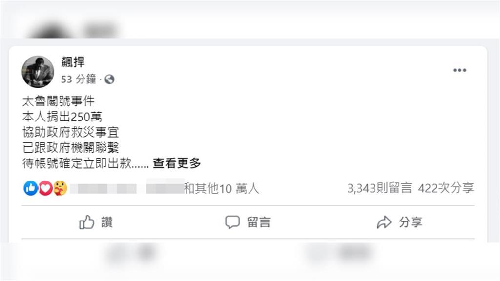 台鐵太魯閣號事故釀50死 館長捐250萬遭網友質疑直播回:問過總總府