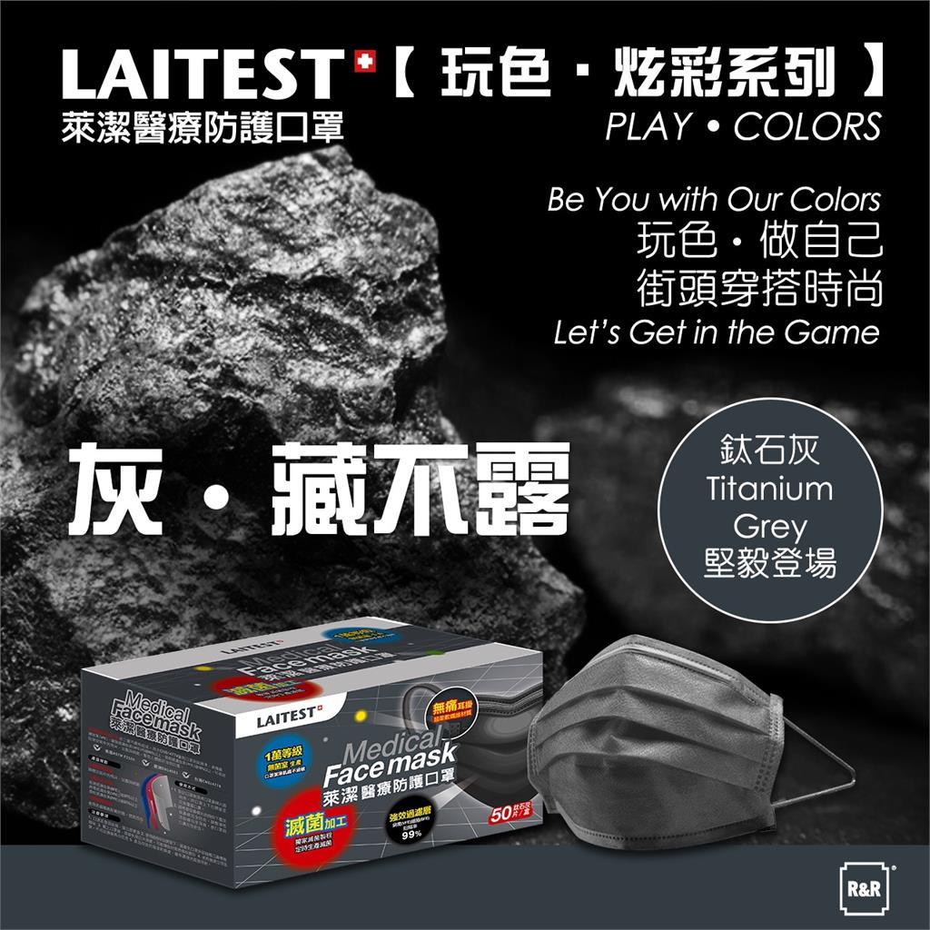 超帥! 萊潔推「鈦石灰」醫療口罩 4/17萊爾富限量1萬盒預購