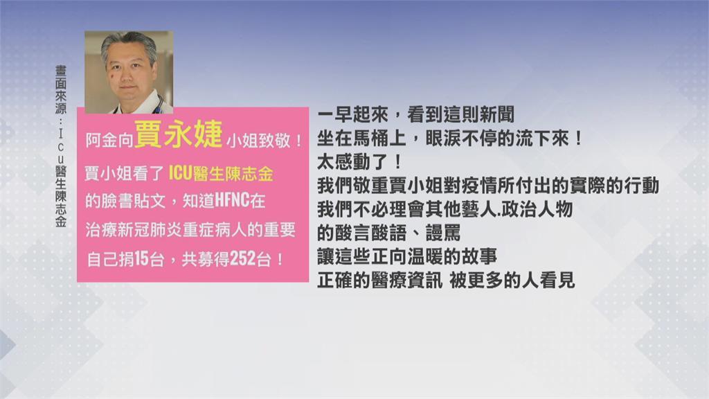 醫院最缺「救命神器HFNC」一台27萬!賈永婕號召企業界捐252台 醫師感動爆哭