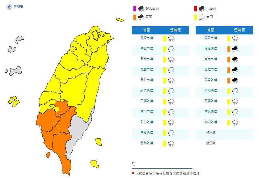 快新聞/出門要帶傘! 氣象局針對全台20縣市發布豪、大雨特報