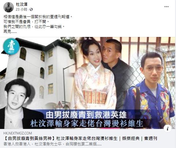 獨/曾「仇深似海」 今杜汶澤撐《蘋果》:7月要開發新節目