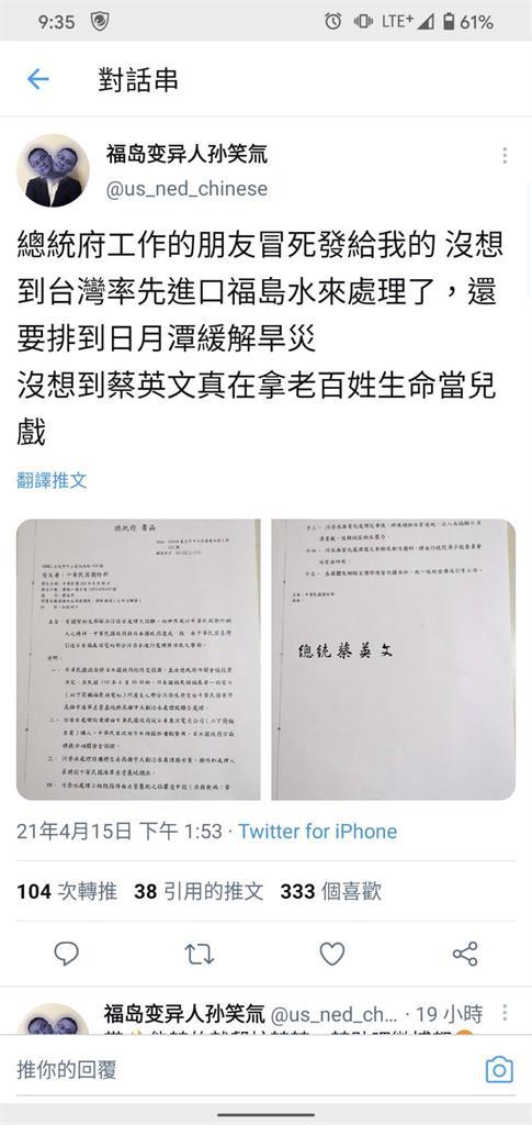 快新聞/網傳總統府假公文 蔡英文:絕不能撕裂台灣