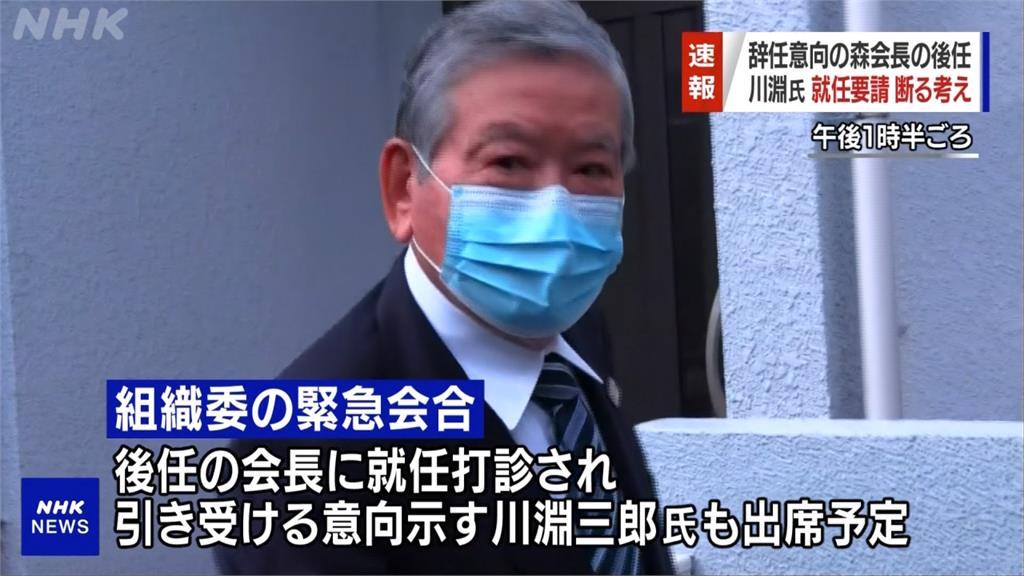 森喜朗請辭東奧籌委會主席 川淵三郎不接受任命