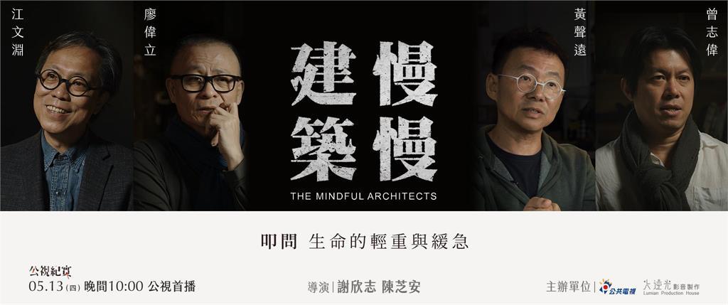 台灣建築也有紀錄片!《建築慢慢》 紀錄為這塊土地發聲的建築