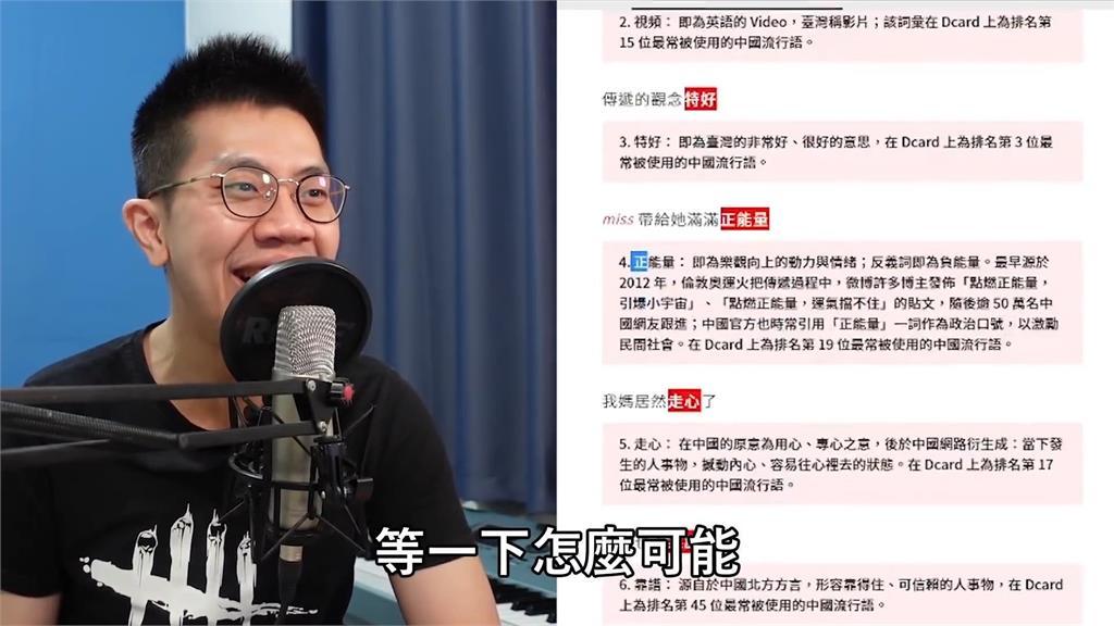 連這也是「中國話」?答案公布讓贏過81%受測者的高手也意外
