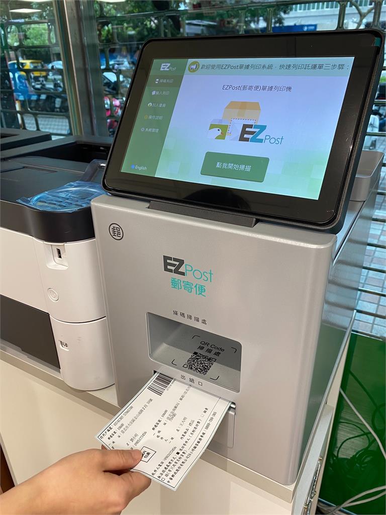 中華郵政推出EZPost自印託運單 提供省時便捷之郵件收寄服務