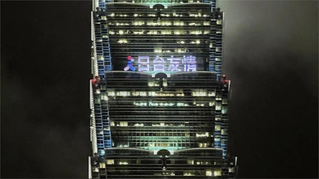 日本311十週年 舉行「日台友情」101點燈儀式