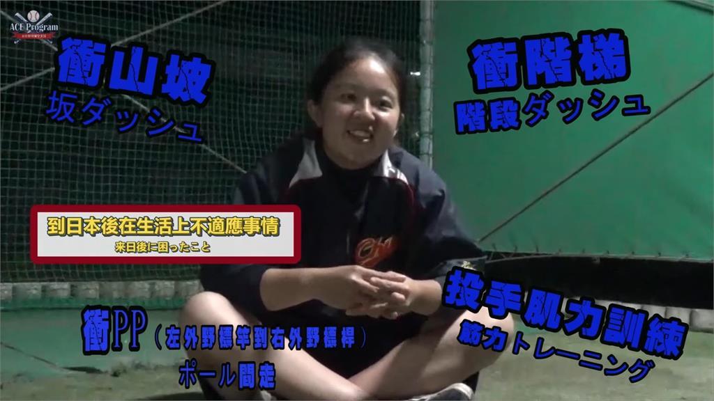 再累都要堅持下去!台灣女子棒球員旅日半年 大呼「日式體能訓練超魔鬼」