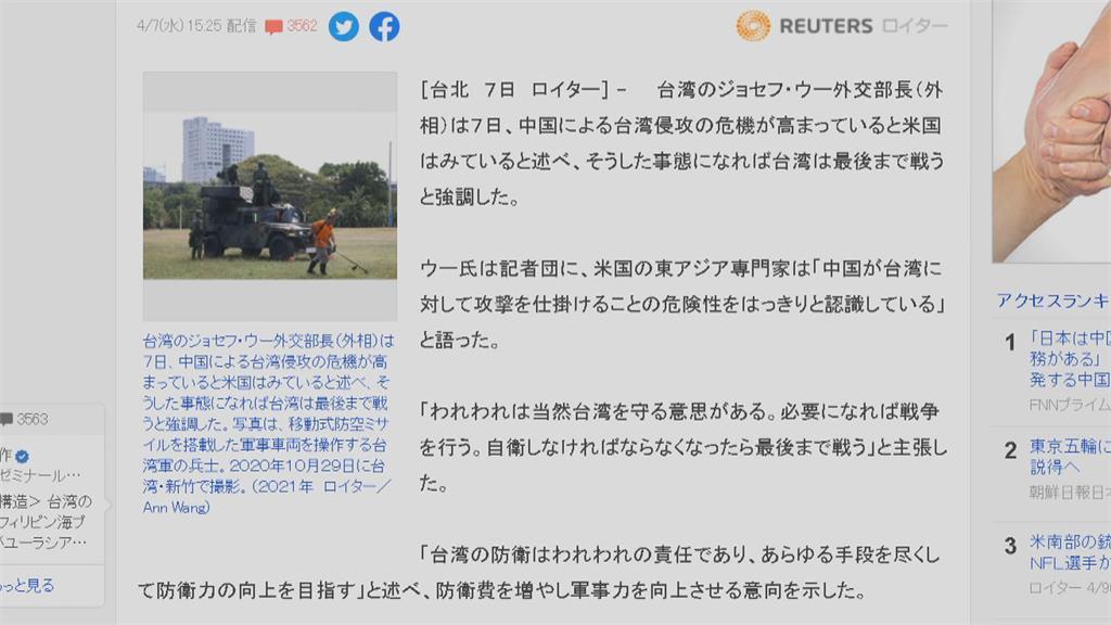一句捍衛到最後 吳釗燮紅遍國際! 強硬回應捍衛台灣 登上日本熱門點閱