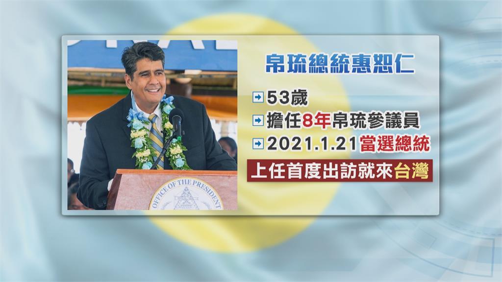 帛琉總統抵台 讚台防疫亮眼促成旅遊泡泡