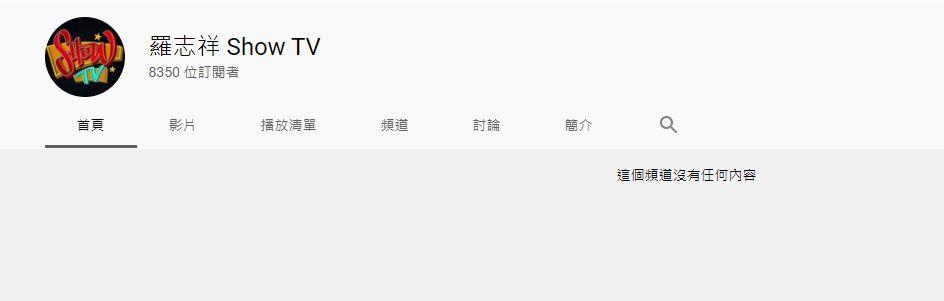羅志祥宣告回歸演藝圈!開YouTube頻道 半小時才3千人訂閱