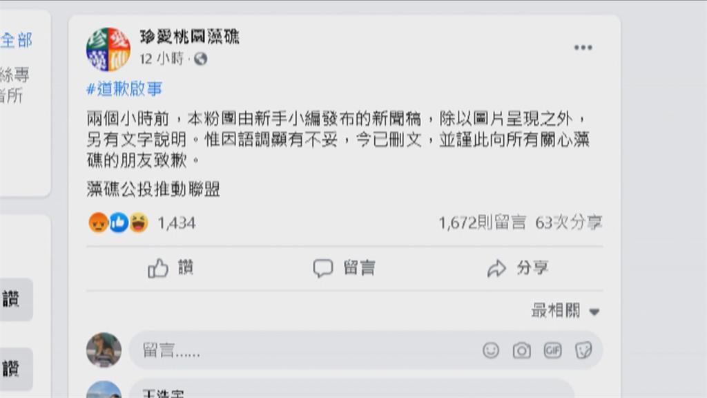 環團小編建議「三接外推到中國」詹順貴:開玩笑時機場合不對成悲劇
