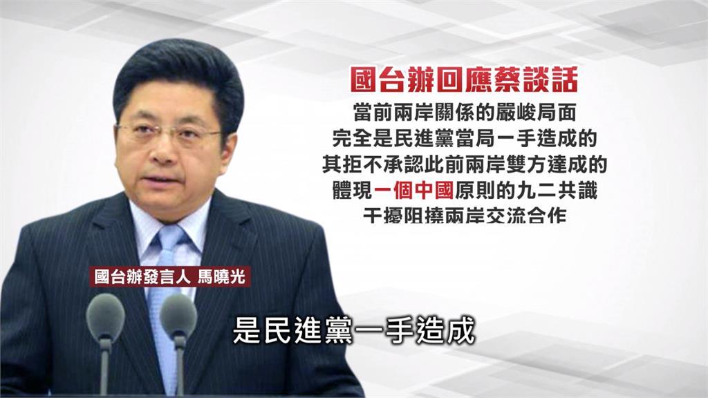 總統蔡英文向中國遞橄欖枝 馬英九再提九二共識
