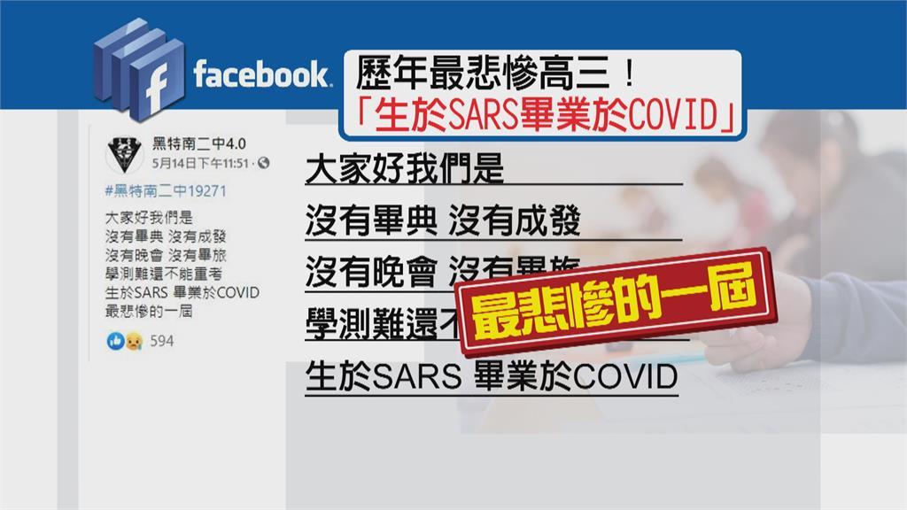 指考延至7/28 歷年最悲慘高三!「生於SARS、畢業於COVID-19」