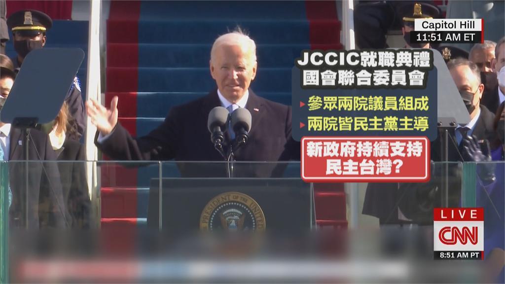 拜登就職 台美斷交後首正式獲邀!蕭美琴出席觀禮 總統推文賀「準備好合作」