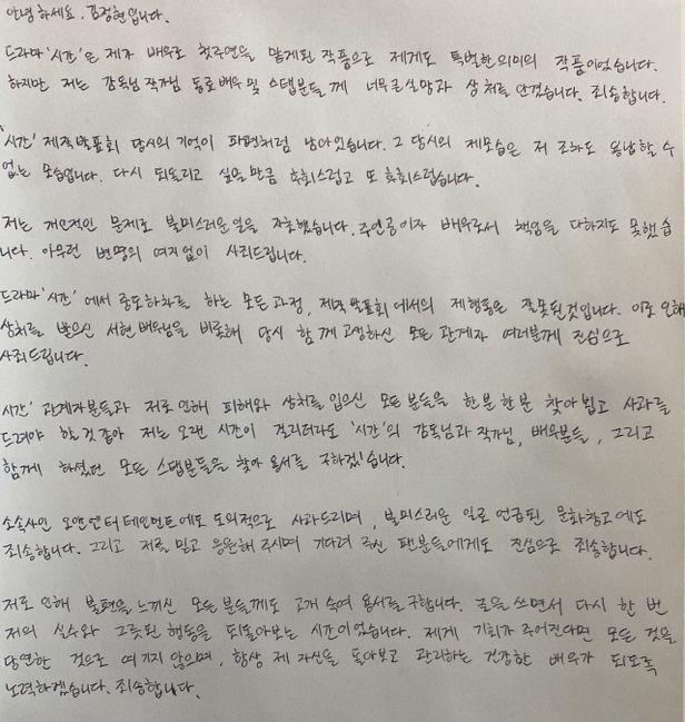 金正賢發出手寫道歉聲明 認對不起徐玄與《時間》劇組!